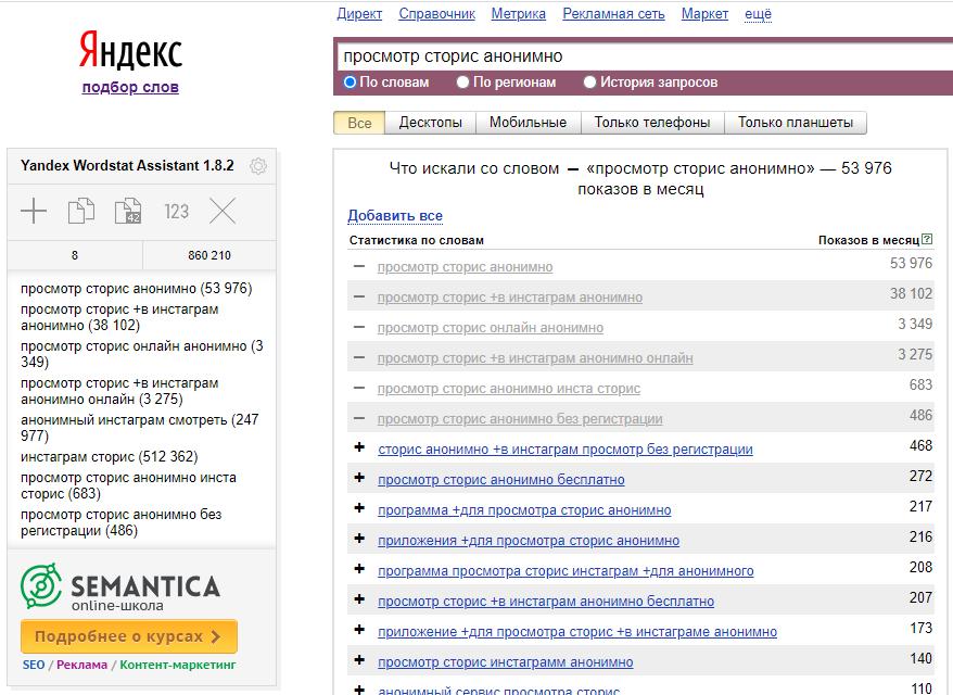 Yandex Wordstat Assistant