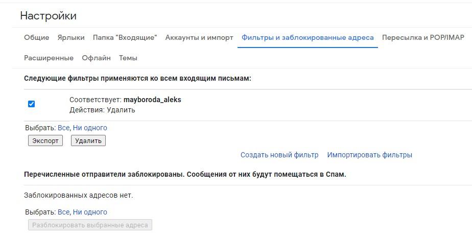 Спам-фильтр входящие