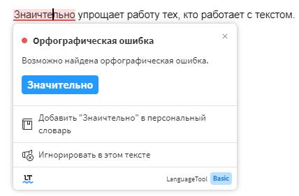 Language Tool исправление ошибок