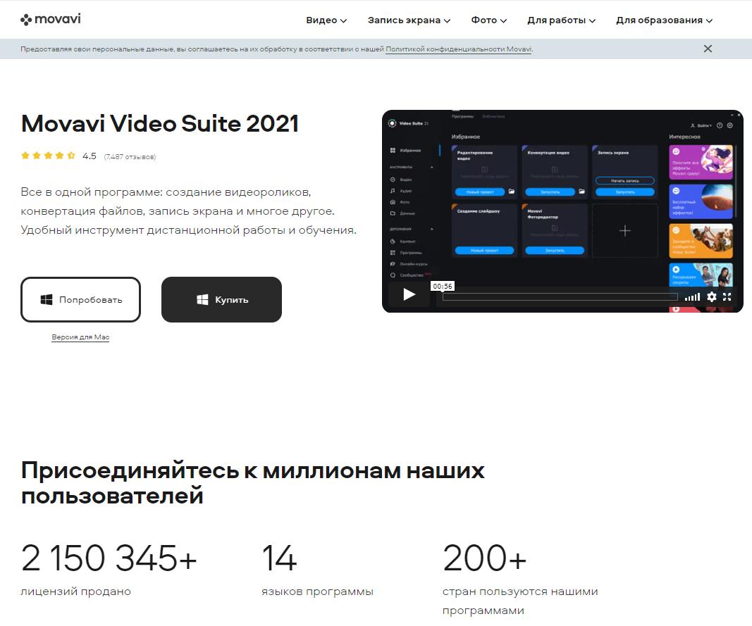 Скачать прямой эфир десктоп Movavi Video Suite