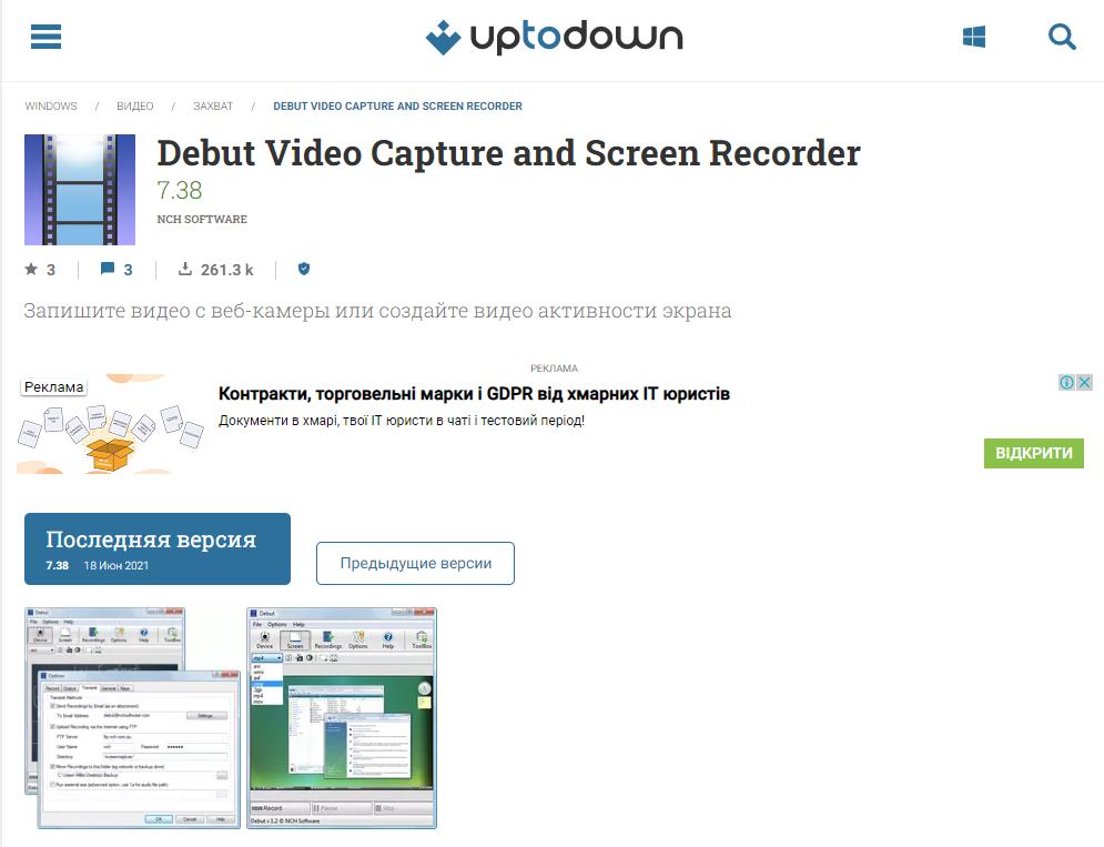 Скачать прямой эфир Debut Video Capture