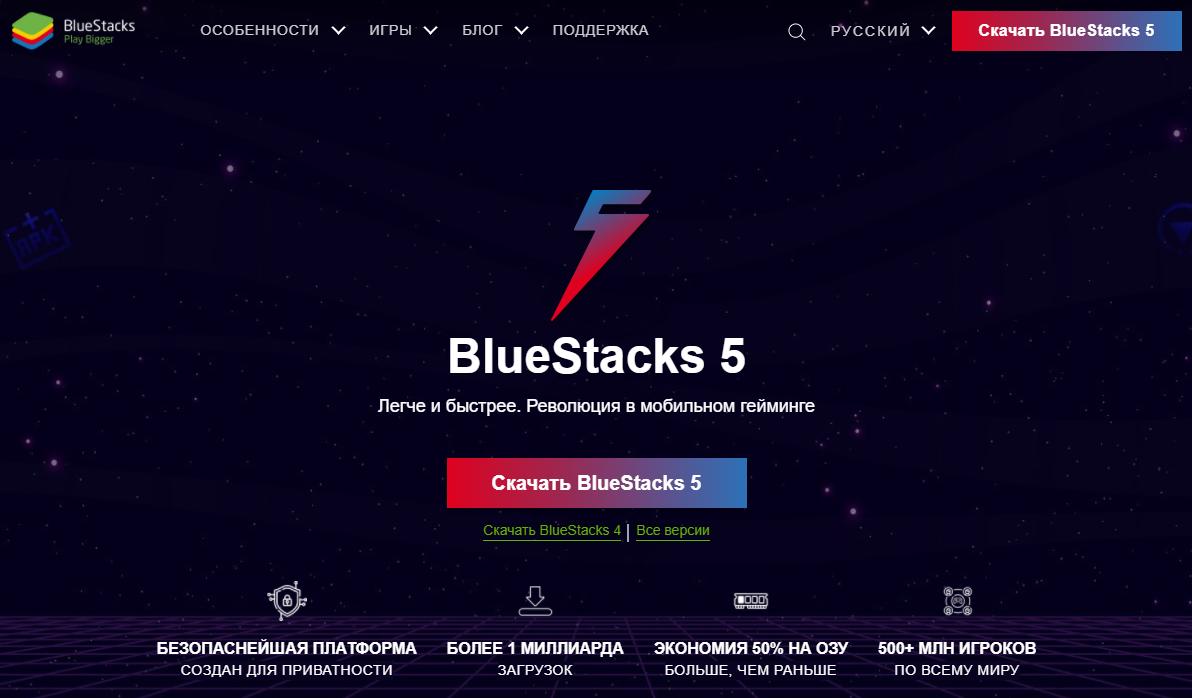 Скачать прямой эфир эмулятор BlueStacks