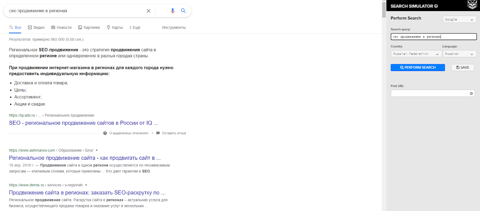SEO Search Simulator результат