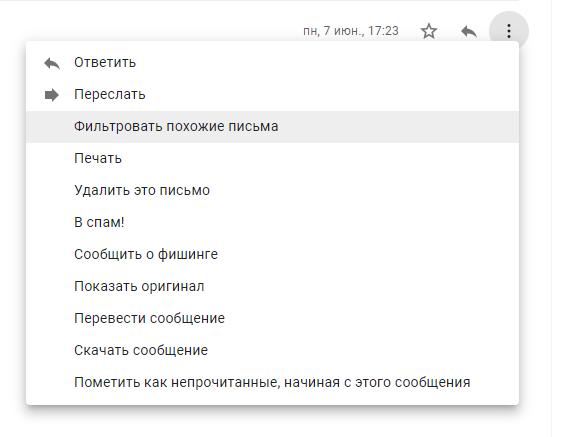 Спам-фильтр похожие письма