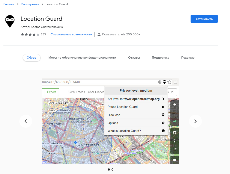 Подмена гео Location Guard