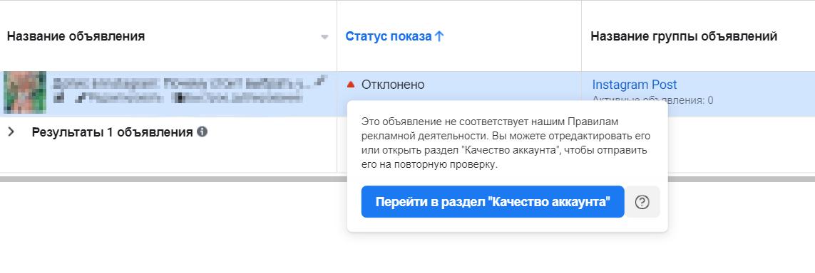 Facebook Ads отклоненные