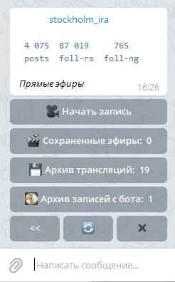 SaveZBlog прямые эфиры