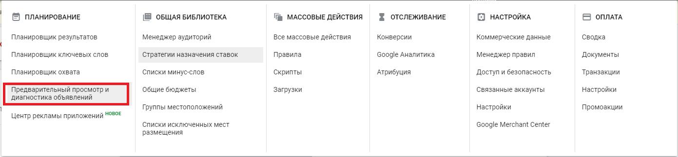 Подмена локации Google Ads