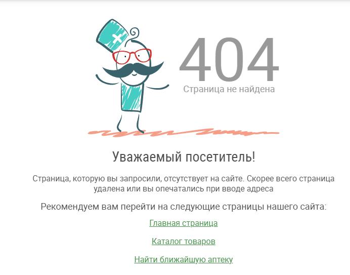 404 ошибка оформление