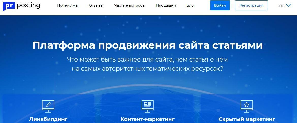 Платформа просування сайту статтями PRPosting