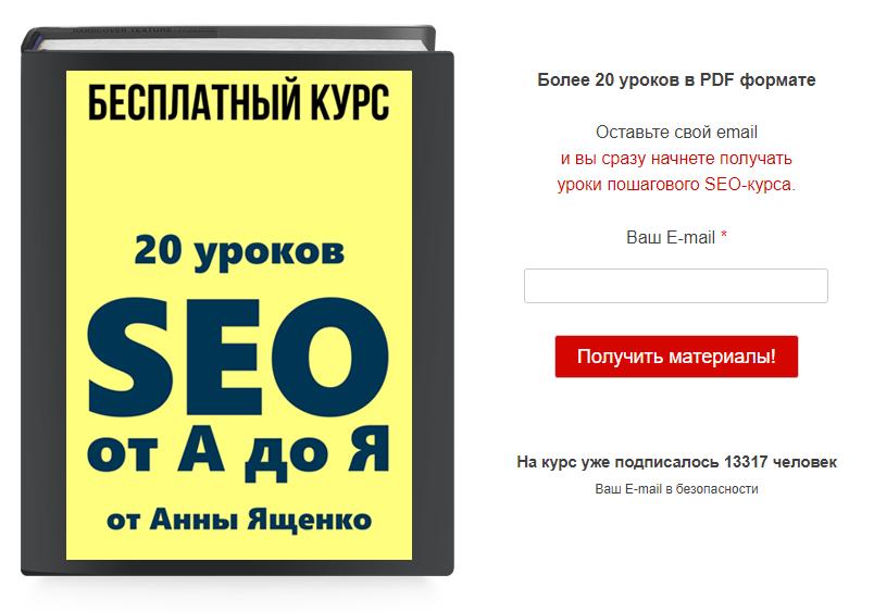 Курсы SEO бесплатно Ященко