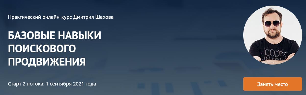Курсы SEO Дмитрий Шахов