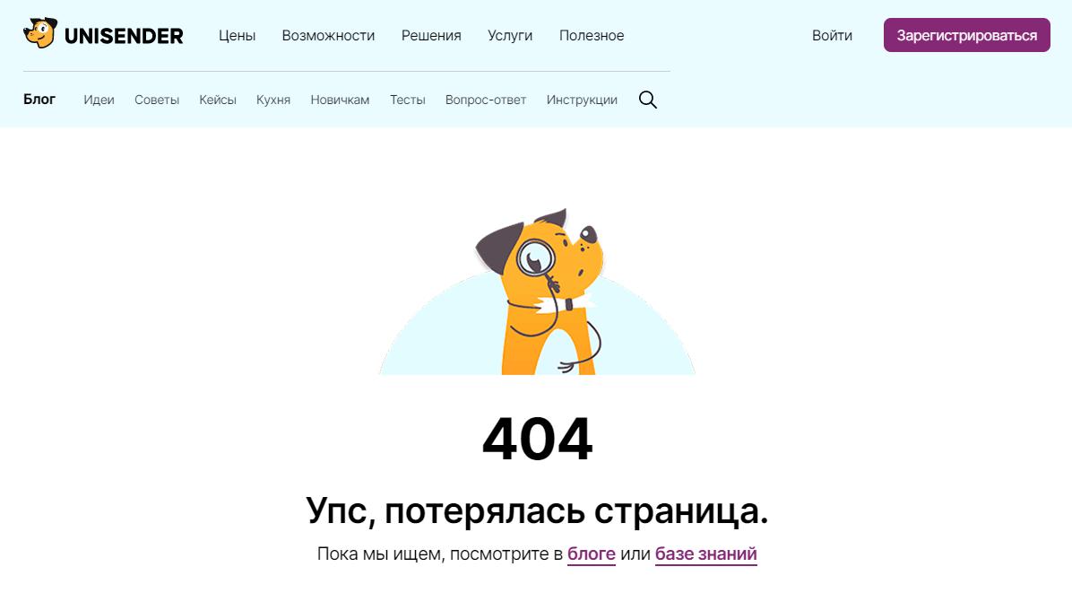 404 страница визуал