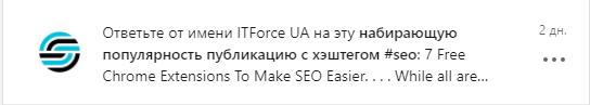 LinkedIn использование тегов