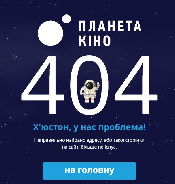 404 ошибка креатив