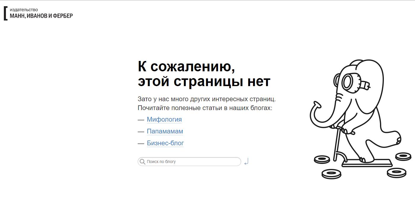 404 ошибка правильная страница