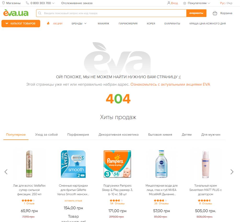 404 ошибка хиты продаж