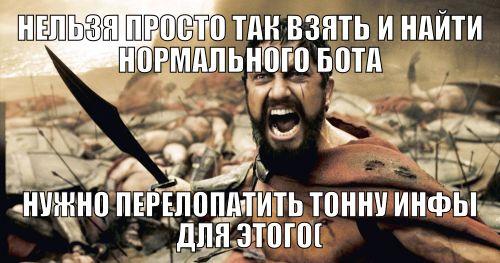 Memingbot мем