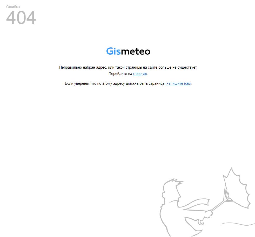 404 ошибка погода
