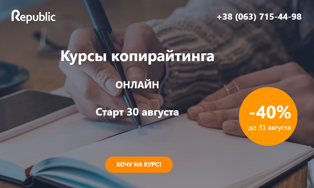 Онлайн-курс от Republic