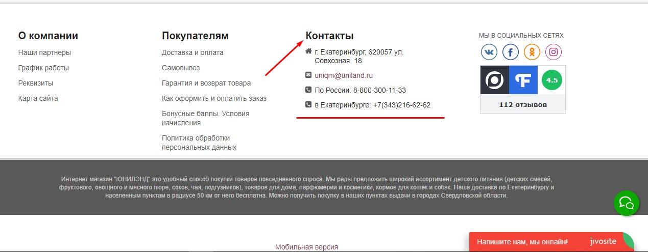 Футер сайта контакты
