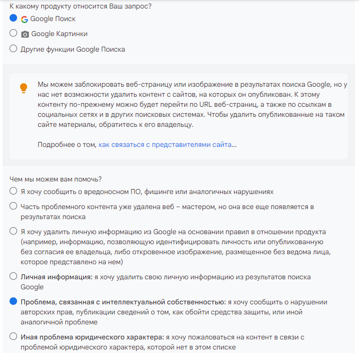 Жалоба DMCA из поиска