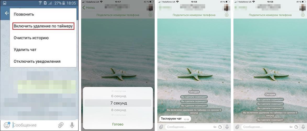 Секретный чат Телеграм удаление сообщений