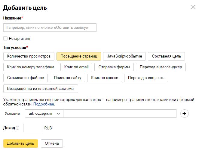 Добавление цели Яндекс