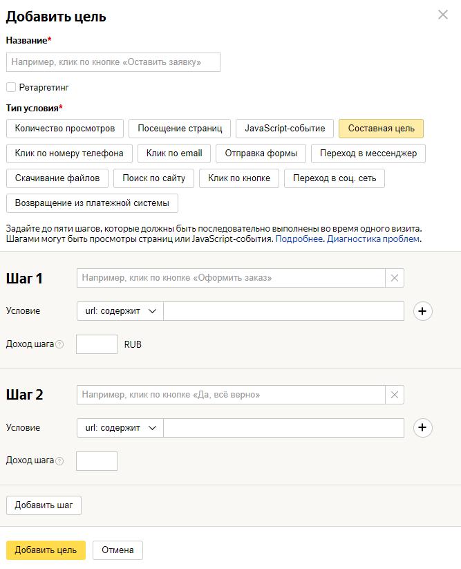 Составная цель Яндекс