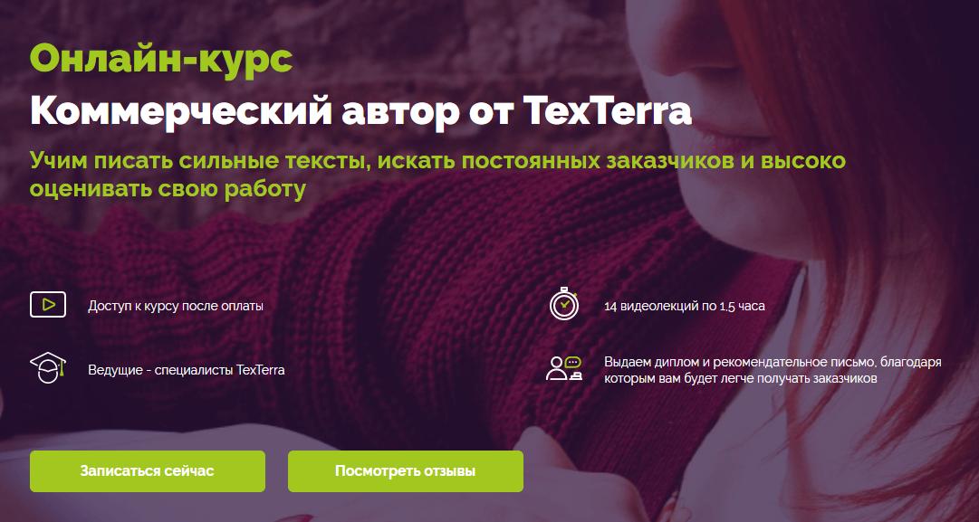 Программа от TexTerra