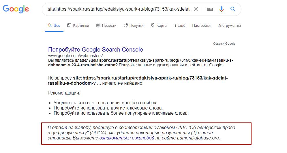 DMCA Уведомление об удаленных ссылках