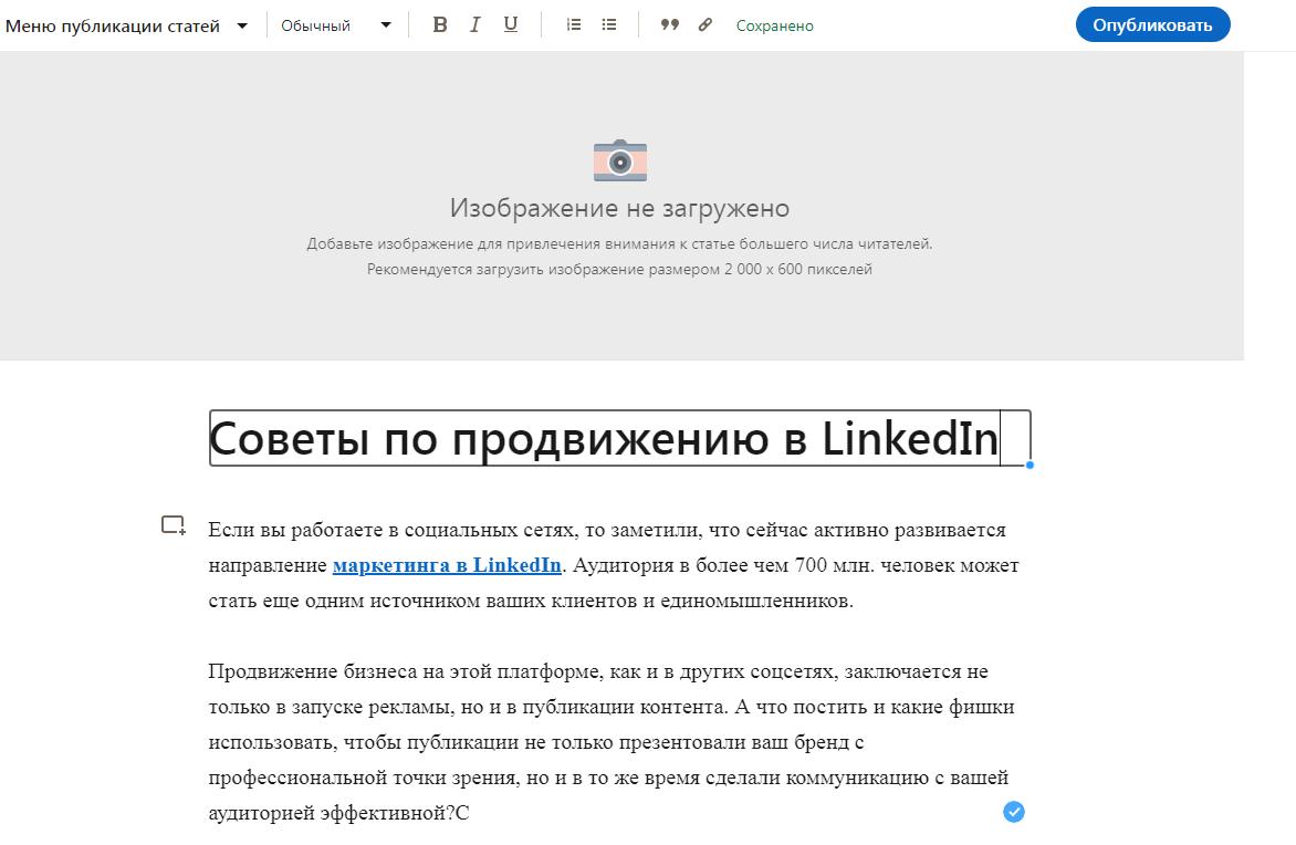 Блог LinkedIn редактор текста
