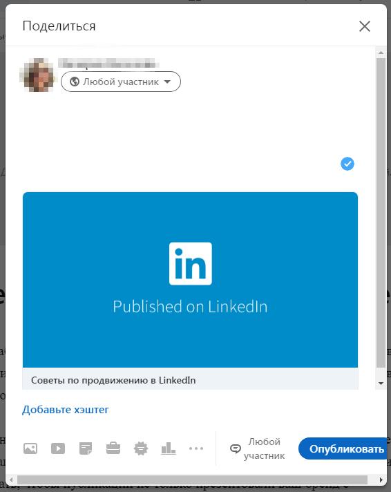 Блог LinkedIn инструкции
