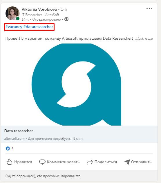 Блог LinkedIn хэштеги