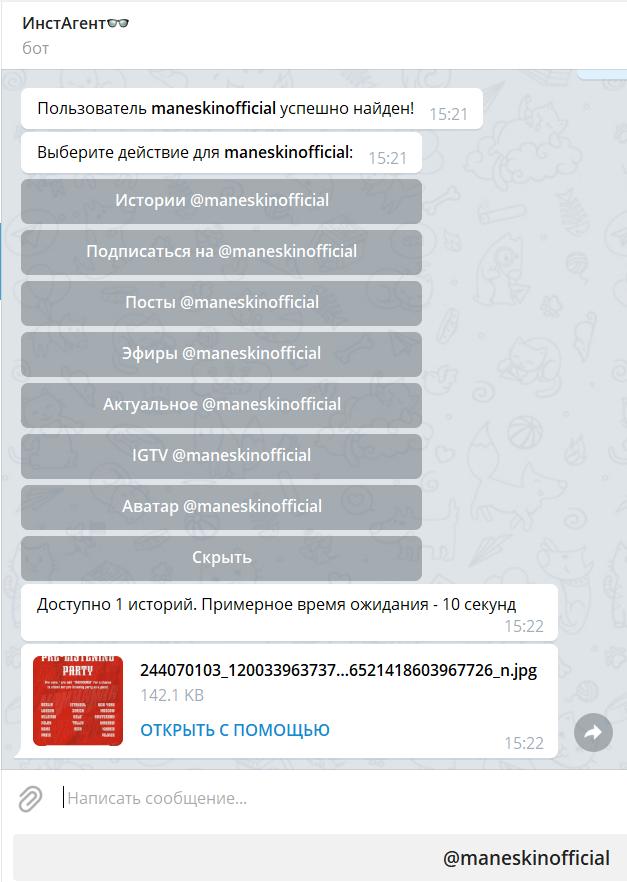 Инста сторис анонимно instagent_bot