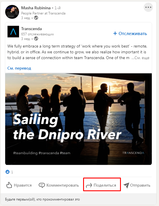 Блог LinkedIn поделиться