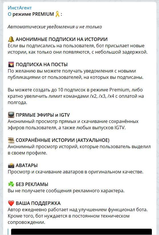 Premium режим instagent_bot