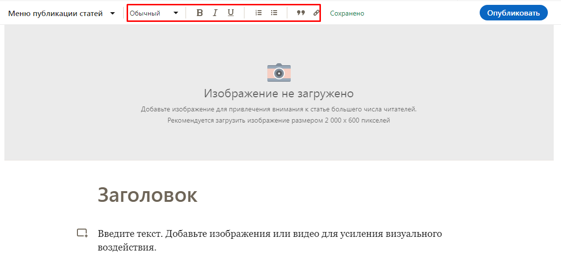 Блог LinkedIn форматирование публикации