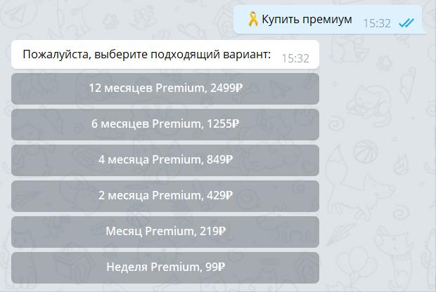 Тарифы Premium режим instagent_bot