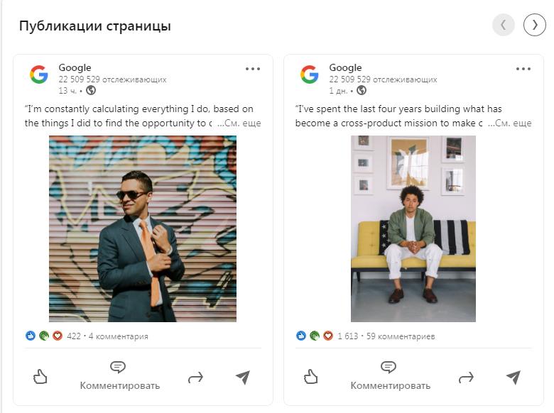 Блог в LinkedIn Google