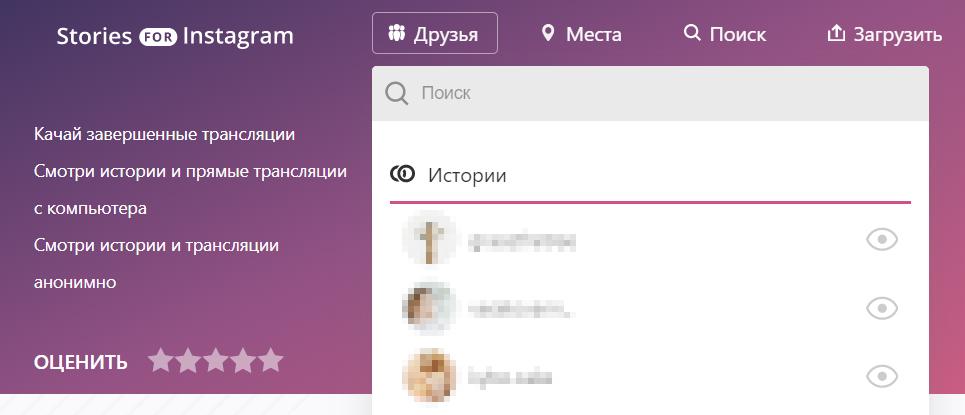 Расширение сторис анонимно Stories App