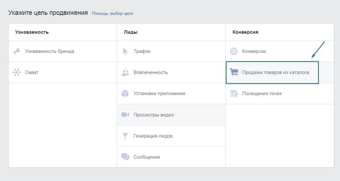 Создание Каталога товаров в Facebook
