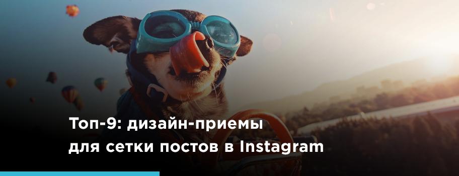Баннер блог внутренняя дизайн-приемы в Instagram