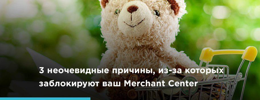 Баннер блог внутренняя Merchant center