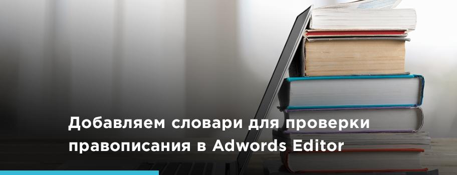 Баннер блог внутренняя словари правописания Ads Editor