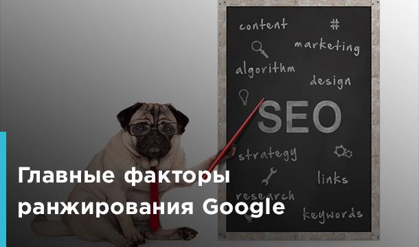 Баннер_блог_факторы Google