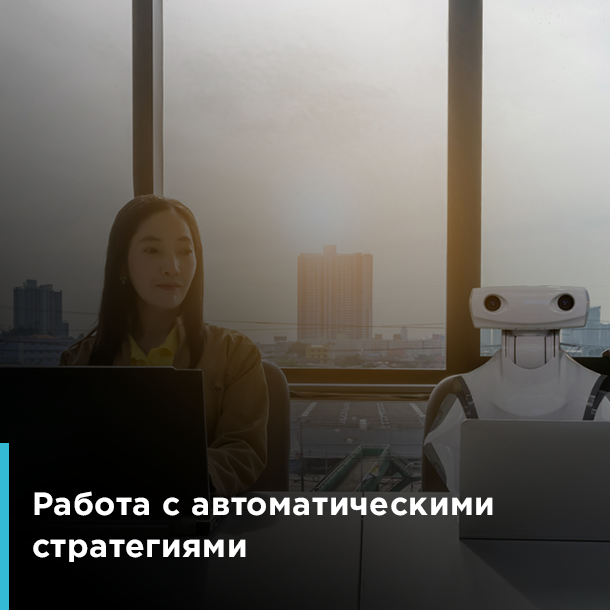 Баннер_блог_автоматические стратегии