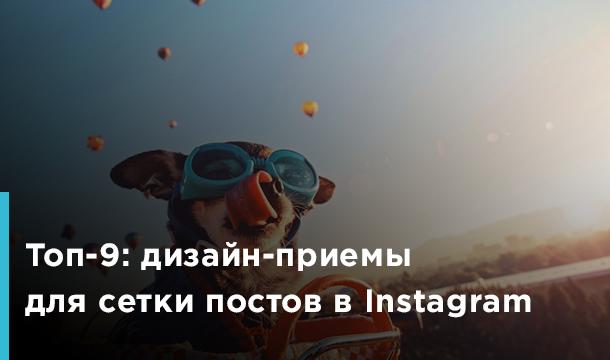 Баннер_блог_TOP-9 Instagram