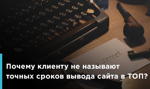 Баннер_блог_срок вывода в ТОП