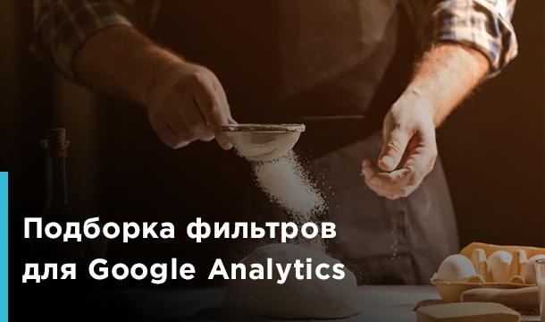 Баннер блог фильтры Google Analytics
